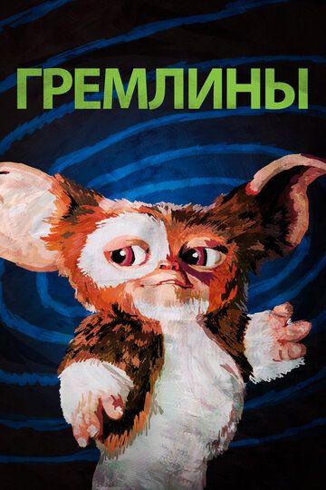Гремлины 1984 смотреть онлайн бесплатно