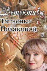 Детективы Татьяны Поляковой