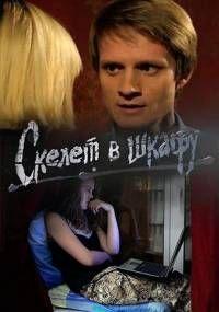Сериал Скелет в шкафу смотреть онлайн бесплатно все серии