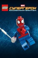 Лего. Супергерои Marvel (Максимальная перезагрузка)