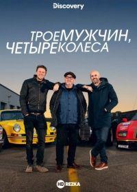 Сериал Трое мужчин, четыре колеса смотреть онлайн бесплатно все серии
