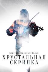 Хрустальная скрипка