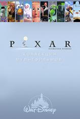 Pixar - Коллекция короткометражных мультфильмов 2