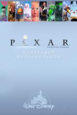 Pixar - Коллекция короткометражных мультфильмов 1