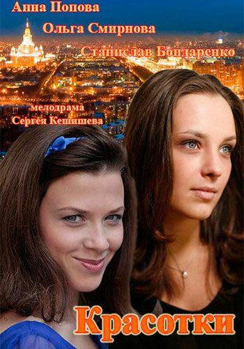 Сериал Красотки смотреть онлайн бесплатно все серии