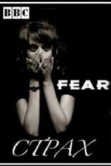 BBC: Страх