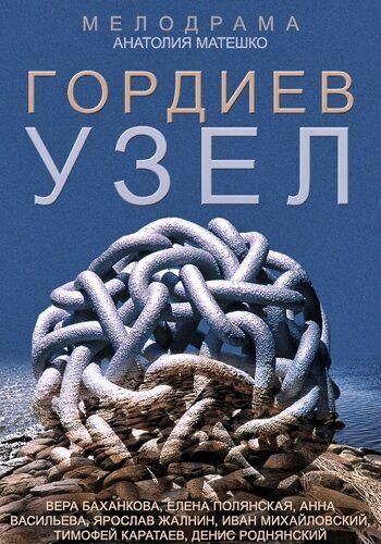 Сериал Гордиев узел смотреть онлайн бесплатно все серии