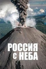 Россия: Вид сверху