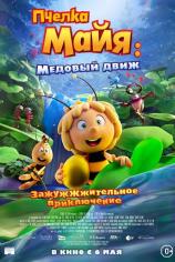 Пчелка Майя: Медовый движ