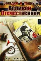 Загадки и тайны Великой Отечественной войны