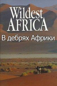 Сериал В дебрях Африки смотреть онлайн бесплатно все серии