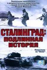 Сталинград: Подлинная история