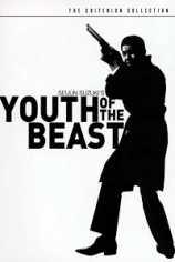 Молодость зверя