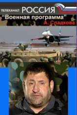 Военная программа