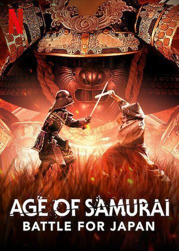 Сериал Эпоха самураев. Борьба за Японию смотреть онлайн бесплатно все серии