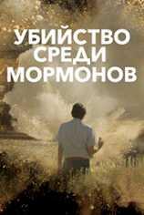 Убийство среди мормонов