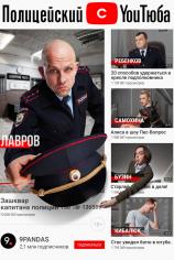 Полицейский с ютюба