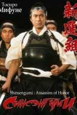 Синсэнгуми (Шинсенгуми : Убийцы из Чести)