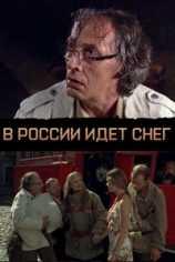 В России идет снег