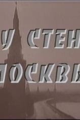 У стен Москвы