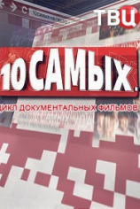 10 самых...