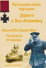 Пустынная война Черчилля