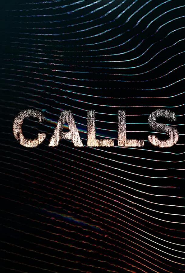 Сериал Тревожный звонок смотреть онлайн бесплатно все серии