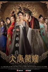 Великолепие династии Тан