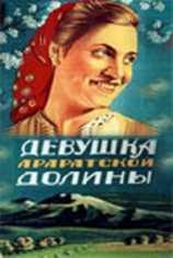 Девушка Араратской долины