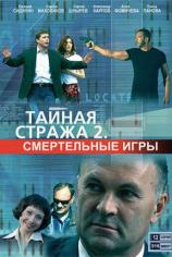 Тайная стража 2: Смертельные игры