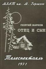 Георгий Марков - Коммунары (МХАТ им. М. Горького)
