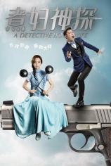 Домохозяйка-детектив