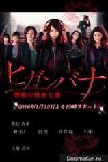 Хиганбана: Седьмой отдел полиции Токио
