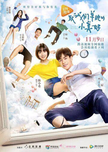 Сериал Любовь так прекрасна смотреть онлайн бесплатно все серии