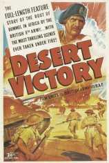 Победа в пустыне