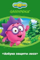 Азбука защиты леса