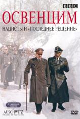 Аушвиц: Взгляд на нацизм изнутри