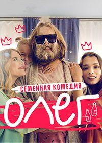 Сериал Олег смотреть онлайн бесплатно все серии
