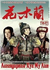 Сериал Легендарная Хуа Му Лан смотреть онлайн бесплатно все серии
