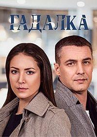 Сериал Гадалка смотреть онлайн бесплатно все серии