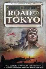 Марш к Победе. Дорога на Токио