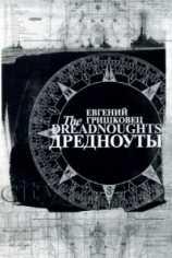 Евгений Гришковец - Дредноуты