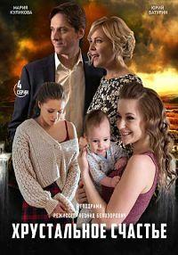 Сериал Хрустальное счастье смотреть онлайн бесплатно все серии