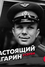 Настоящий Гагарин