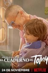 Записная книжка Томи