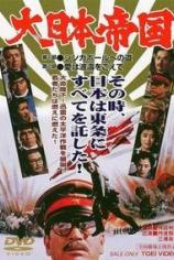 Великая японская война