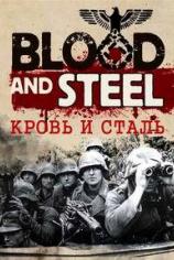 Кровь и сталь