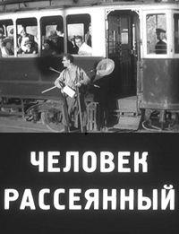 Человек рассеянный 1938 смотреть онлайн бесплатно