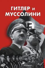Гитлер и Муссолини