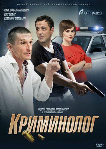 Сериал Криминолог смотреть онлайн бесплатно все серии